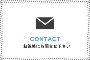 かりゆし.COM:メールお問い合わせ