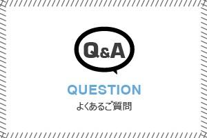 かりゆし.COM:よくあるご質問