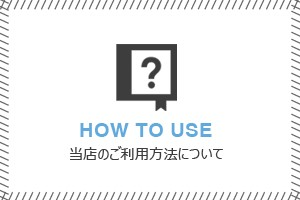 かりゆし.COM:当店のご利用方法について