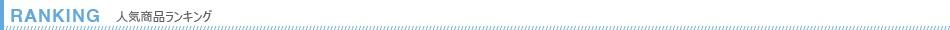 かりゆしウェア人気ランキング