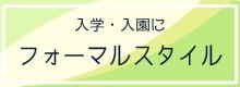 入学・入園フォーマル