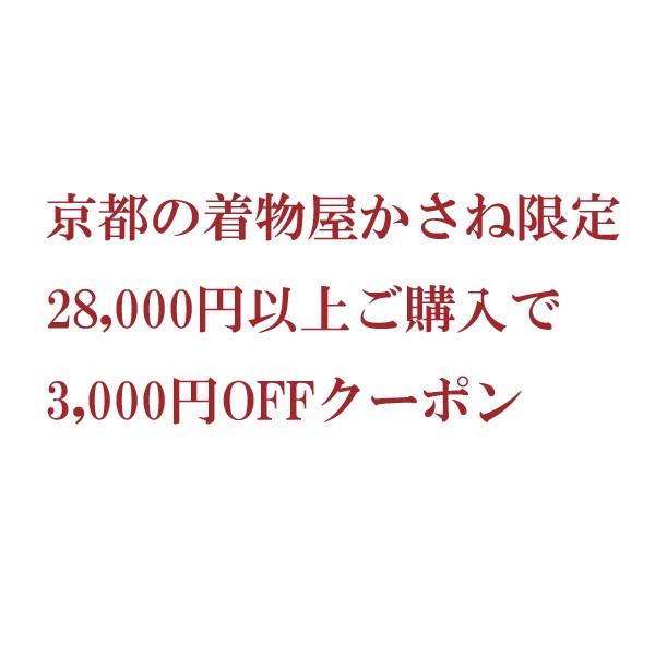 28,000円以上ご購入で使える3,000円OFFクーポン