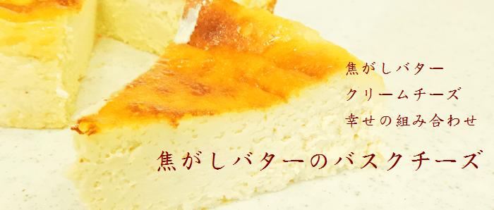 バターバスク