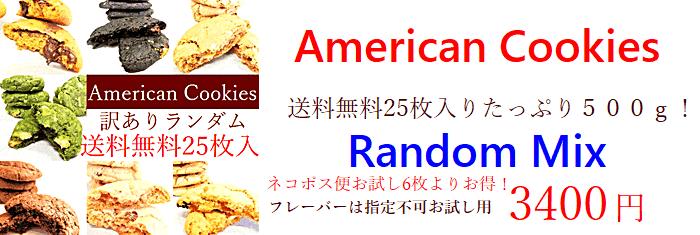 ランダムアメリカンクッキー