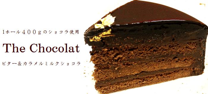 ザ・チョコレート