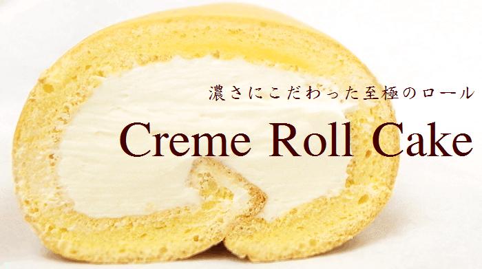 濃厚ロールケーキ
