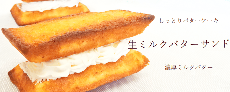 バターサンドケーキ