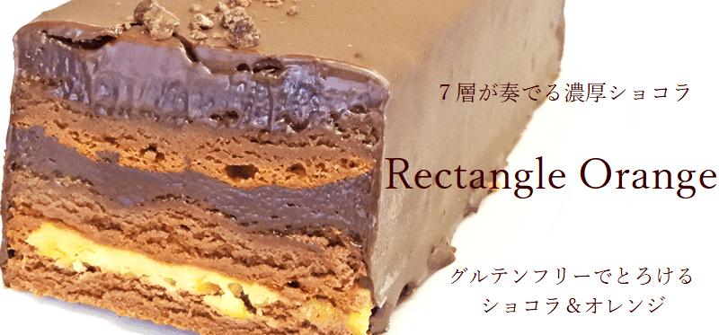 レクタングルショコラ