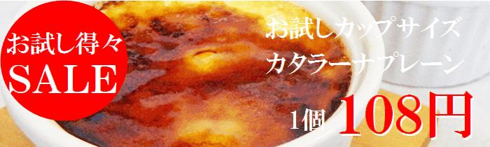 カタラーナ108円