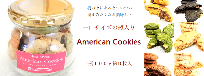 瓶入りクッキー