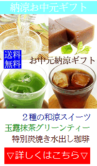 お中元和菓子ギフト