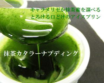 抹茶カタラーナ