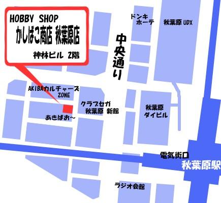 かしばこ商店地図