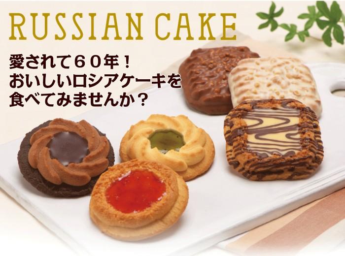 美味しいロシアケーキを食べてみませんか?