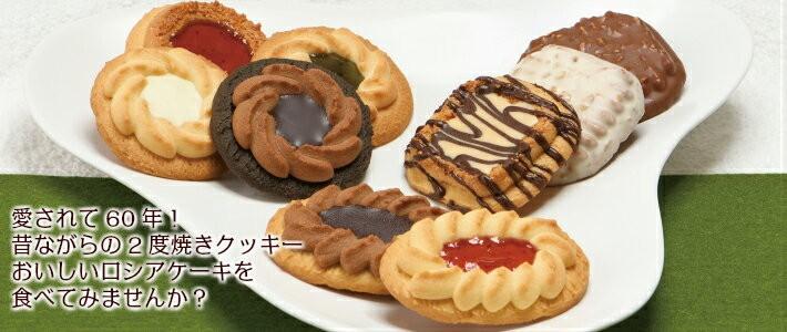 昔ながらの 2度焼 クッキー 美味しい ロシアケーキ を 食べてみませんか