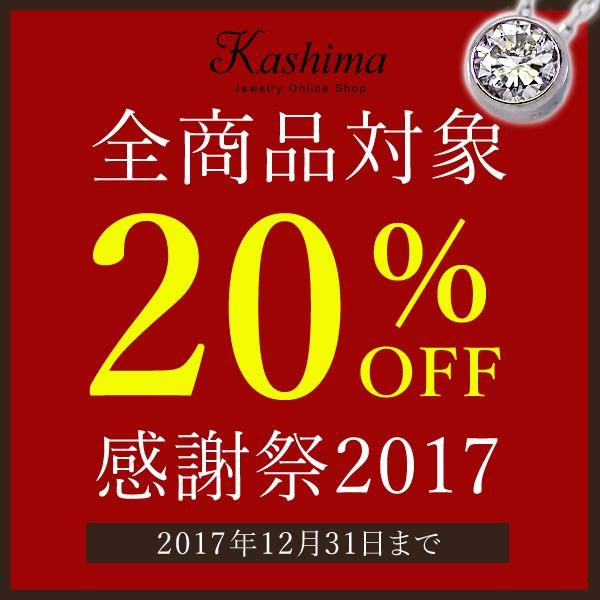 【20%OFF】KASHIMA全商品対象クーポン