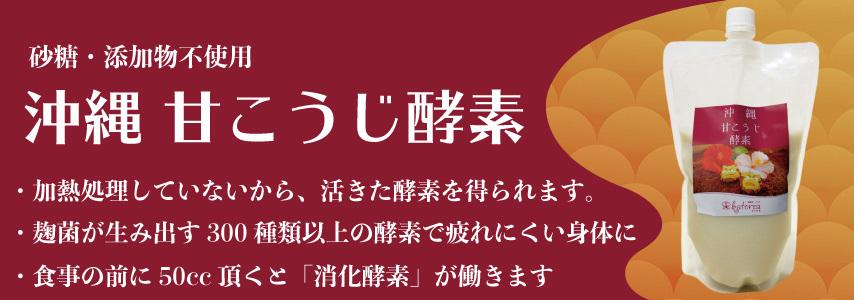 沖縄甘こうじ酵素