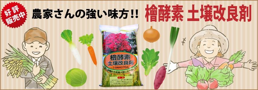 檜酵素土壌改良剤