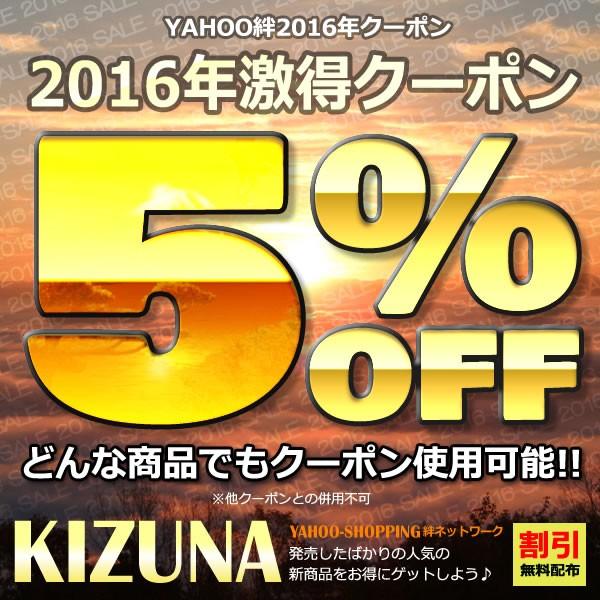 2016年 期間限定 5%OFFクーポン 全商品に使用可能【 YAHOO-絆店 】
