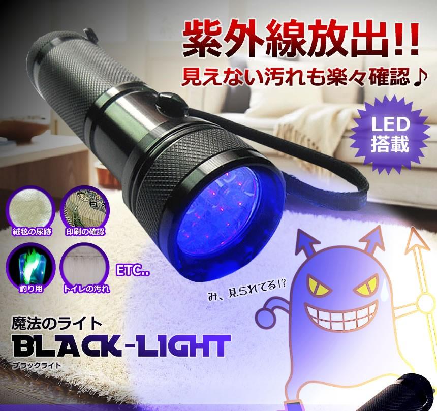 ブラック ライト