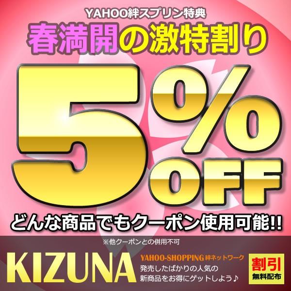 春季★限定 5%OFFクーポン 全商品に使用可能【 YAHOO-絆店 】