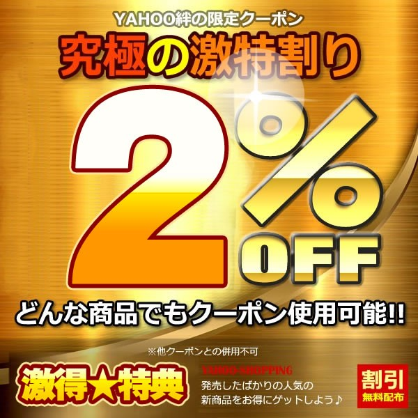 爆特★限定 2%OFFクーポン 全商品に使用可能【 YAHOO-絆店 】