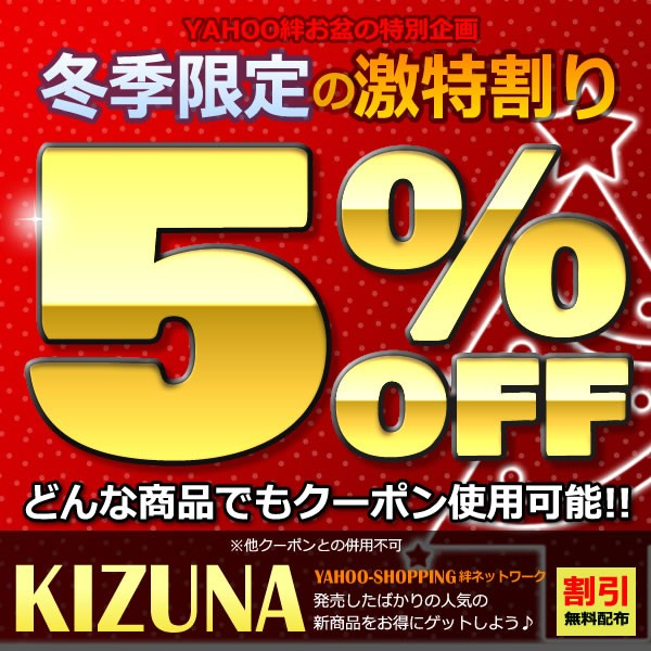 冬季★限定 5%OFFクーポン 全商品に使用可能【 YAHOO-絆店 】