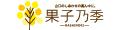 果子乃季 Yahoo!店 ロゴ