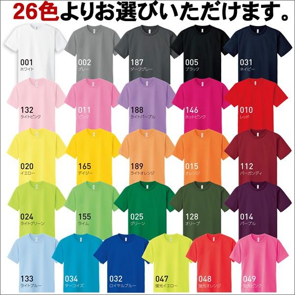 メンズのドライTシャツのカラー