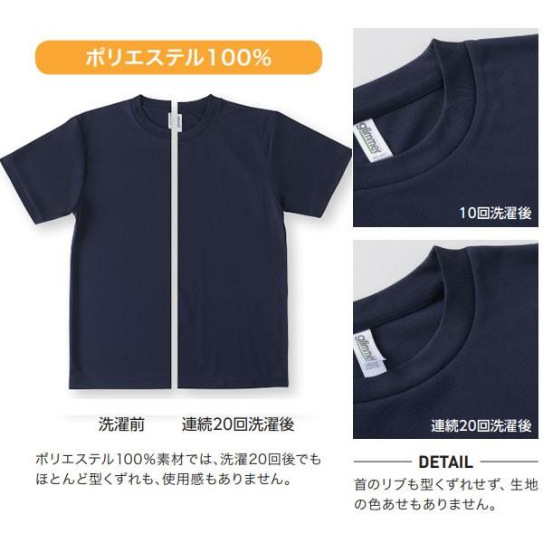 メンズのドライTシャツを洗濯しても襟が伸びずらい