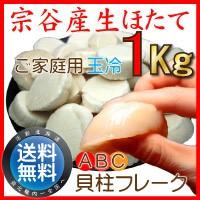 【送料無料】訳あり宗谷産天然ホタテ1Kg