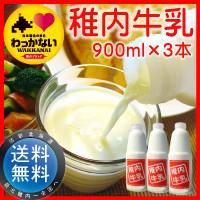 【送料無料】稚内牛乳900ml×3本