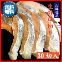 【送料無料】-徳用-生鮭厚切3Kg