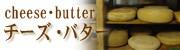 北海道のチーズ・バター