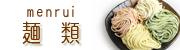 北海道の麺類