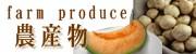 北海道の農産物