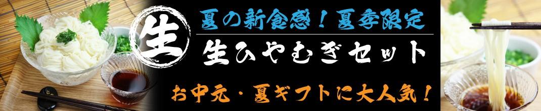 【新商品】生ひやむぎセット