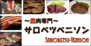 サロベツベニソン-鹿肉