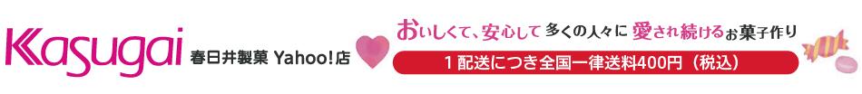 春日井製菓Yahoo!店