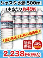 クリスタルガイザー CRYSTAL GEYSER シャスタ水源 500ml [2箱46本入り1個口発送]