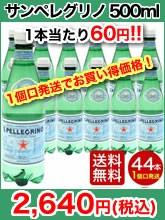 サンペレグリノ500ml ペットボトル 44本 [2箱44本入り1個口発送]