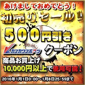 初売りクーポン!1月8日(金)までカスカワスポーツYahoo!店で使える500円クーポン券!