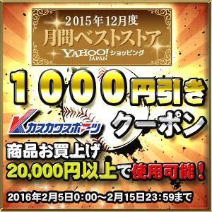 ベストストア受賞記念クーポン!2月15日(月)までカスカワスポーツYahoo!店で使える1000円クーポン券!