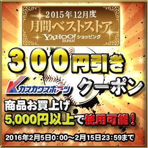 ベストストア受賞記念クーポン!2月15日(月)までカスカワスポーツYahoo!店で使える300円クーポン券!