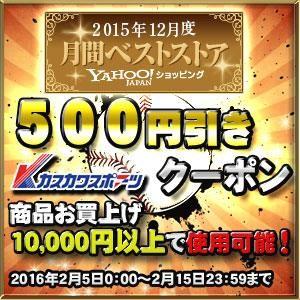 ベストストア受賞記念クーポン!2月15日(月)までカスカワスポーツYahoo!店で使える500円クーポン券!