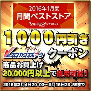 ベストストア受賞記念クーポン!3月15日(火)までカスカワスポーツYahoo!店で使える1000円クーポン券!