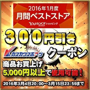 ベストストア受賞記念クーポン!3月15日(火)までカスカワスポーツYahoo!店で使える300円クーポン券!