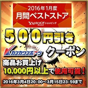 ベストストア受賞記念クーポン!3月15日(火)までカスカワスポーツYahoo!店で使える500円クーポン券!