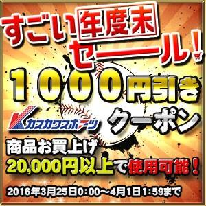 すごい年末セール!4月1日(金)1:59までカスカワスポーツYahoo!店で使える1000円クーポン券!