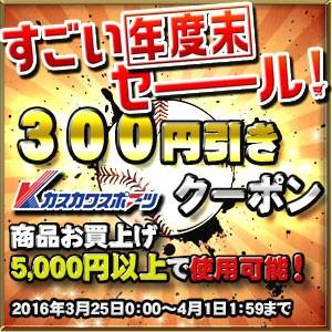 すごい年末セール!4月1日(金)1:59までカスカワスポーツYahoo!店で使える300円クーポン券!